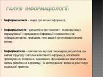 Інформономія – наука про закони інформації; Інформологія – дисципліна про тех...