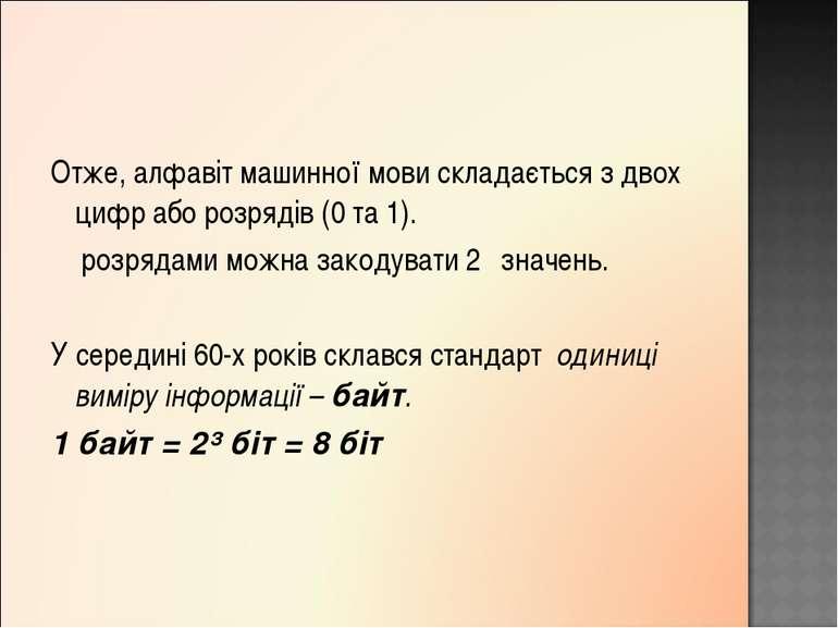Отже, алфавіт машинної мови складається з двох цифр або розрядів (0 та 1). Ν ...