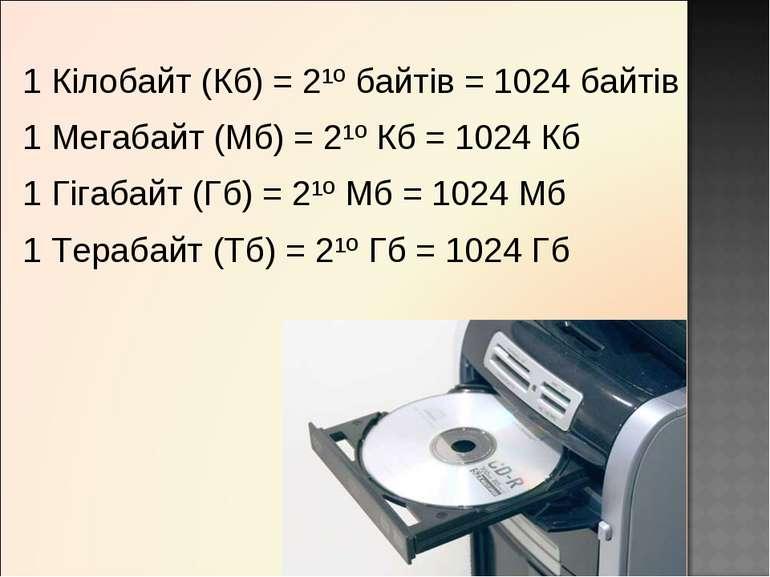 1 Кілобайт (Кб) = 2¹º байтів = 1024 байтів 1 Мегабайт (Мб) = 2¹º Кб = 1024 Кб...