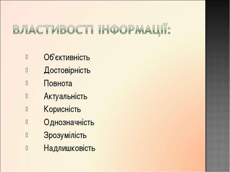 Об'єктивність Достовірність Повнота Актуальність Корисність Однозначність Зро...