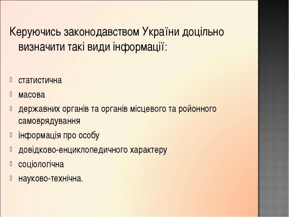 Керуючись законодавством України доцільно визначити такі види інформації: ста...