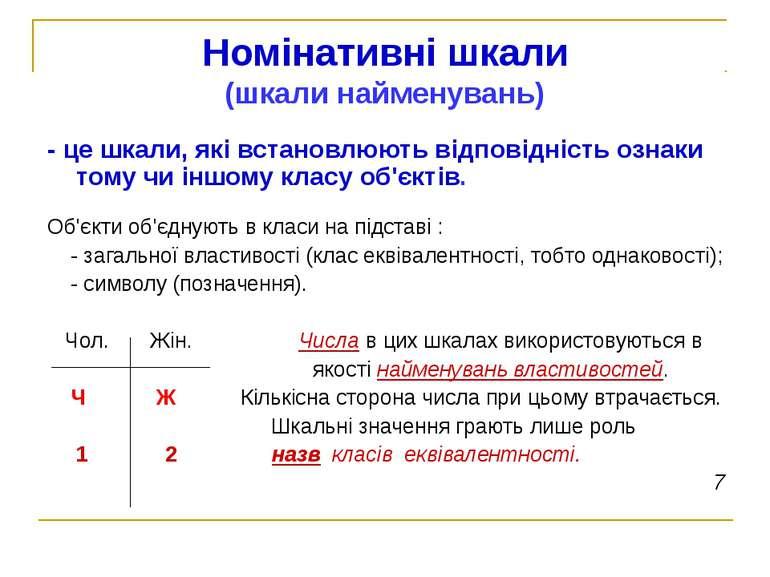 Номінативні шкали (шкали найменувань) - це шкали, які встановлюють відповідні...