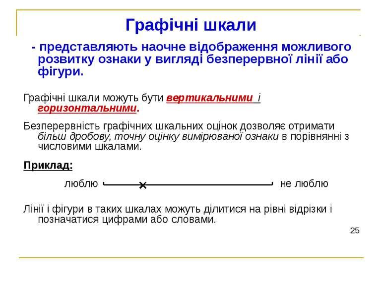 Графічні шкали - представляють наочне відображення можливого розвитку ознаки ...