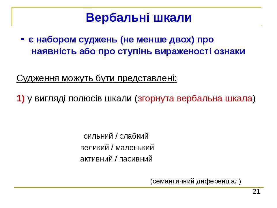 Вербальні шкали - є набором суджень (не менше двох) про наявність або про сту...