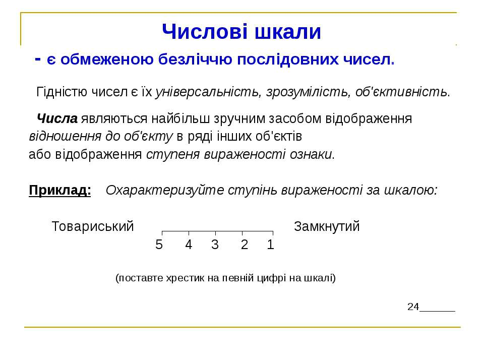 Числові шкали - є обмеженою безліччю послідовних чисел. Гідністю чисел є їх у...