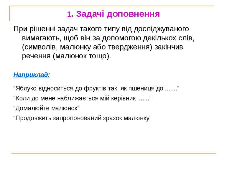1. Задачі доповнення При рішенні задач такого типу від досліджуваного вимагаю...