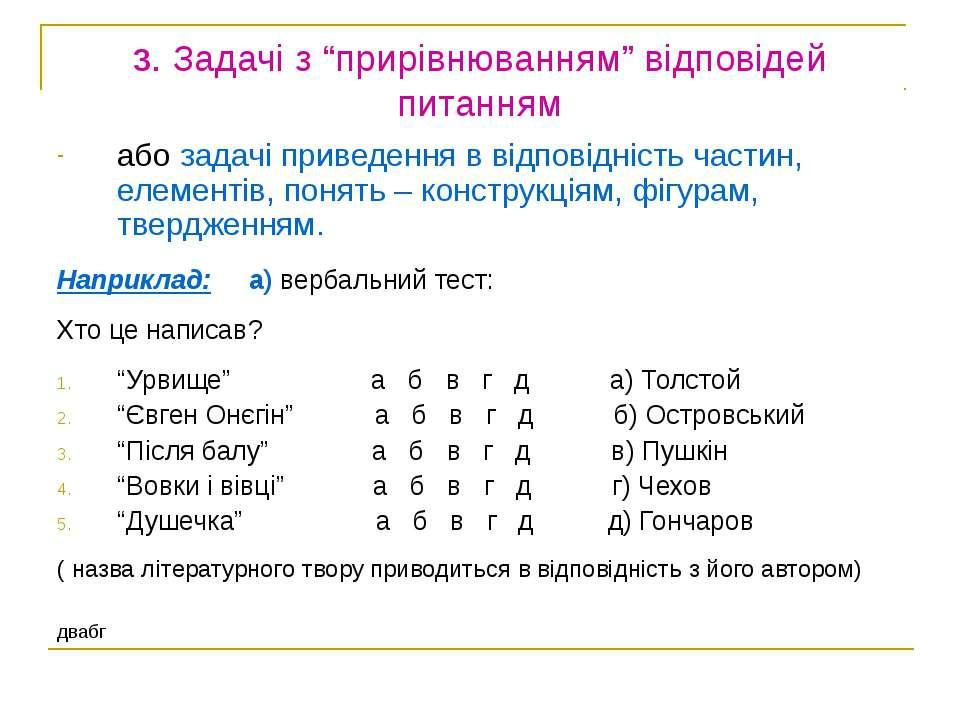 """3. Задачі з """"прирівнюванням"""" відповідей питанням або задачі приведення в відп..."""