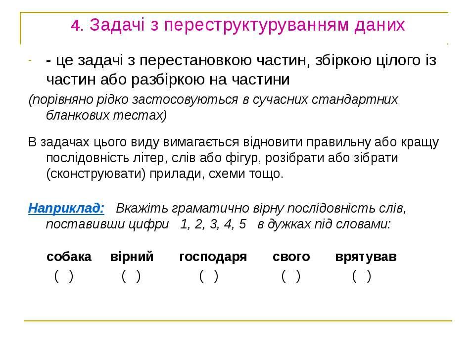 4. Задачі з переструктуруванням даних - це задачі з перестановкою частин, збі...