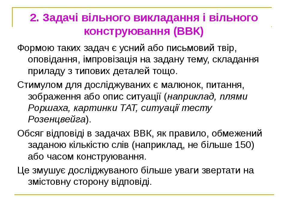 2. Задачі вільного викладання і вільного конструювання (ВВК) Формою таких зад...
