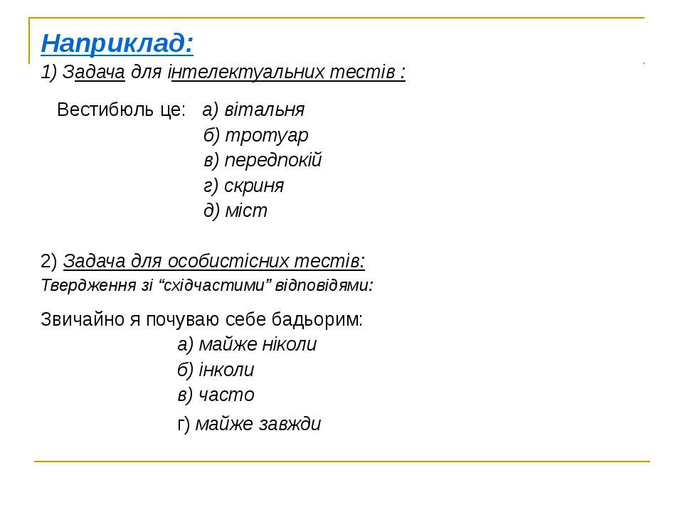 Наприклад: 1) Задача для інтелектуальних тестів : Вестибюль це: а) вітальня б...