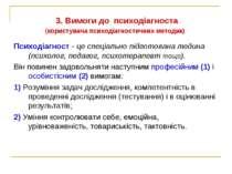 3. Вимоги до психодіагноста (користувача психодіагностичних методик) Психодіа...