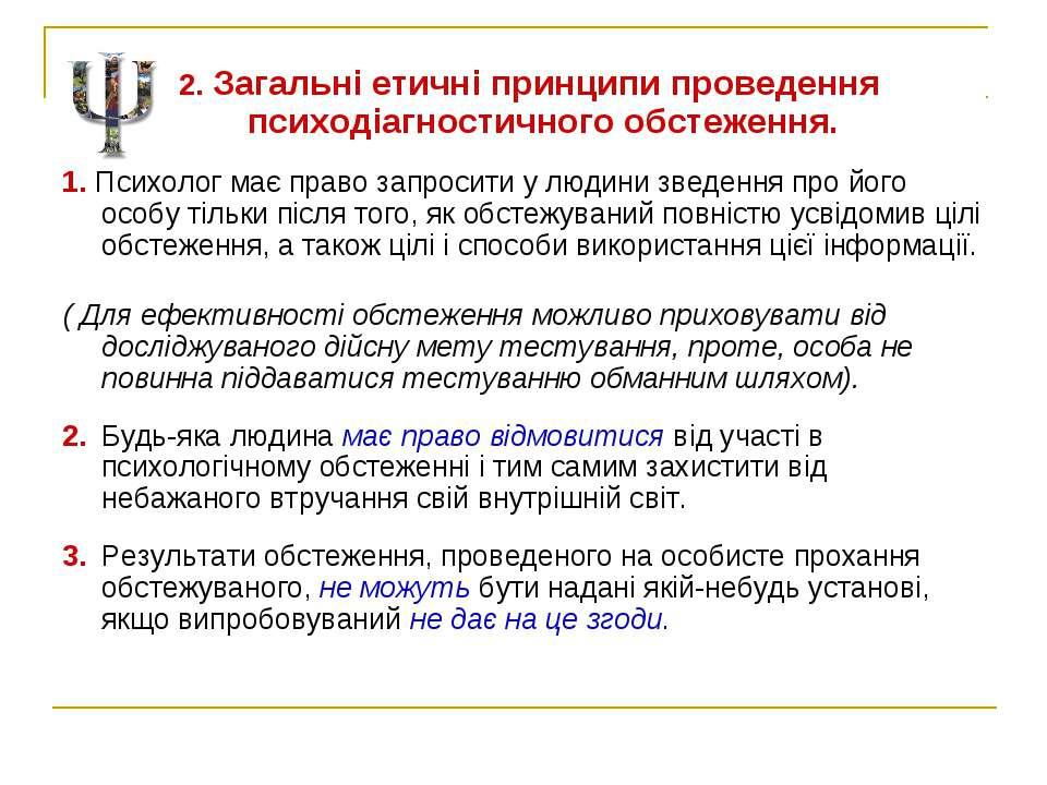 2. Загальні етичні принципи проведення психодіагностичного обстеження. 1. Пси...