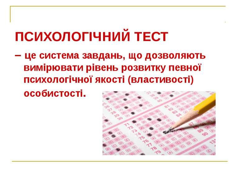 ПСИХОЛОГІЧНИЙ ТЕСТ – це система завдань, що дозволяють вимірювати рівень розв...