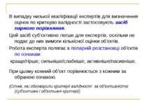 В випадку низької кваліфікації експертів для визначення оцінок по критерію ва...