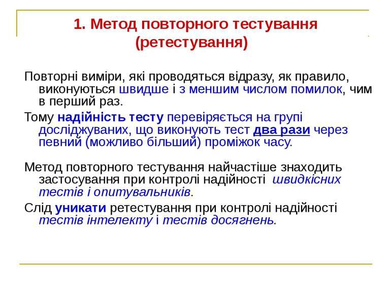 1. Метод повторного тестування (ретестування) Повторні виміри, які проводятьс...
