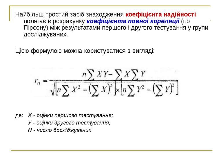 Найбільш простий засіб знаходження коефіцієнта надійності полягає в розрахунк...