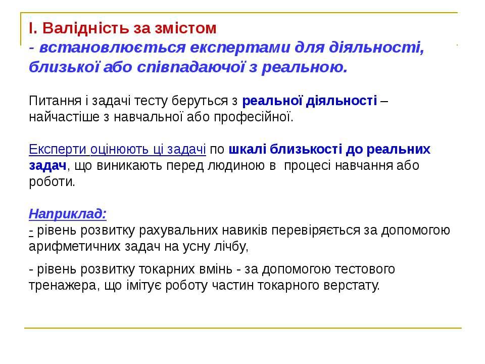 І. Валідність за змістом - встановлюється експертами для діяльності, близької...