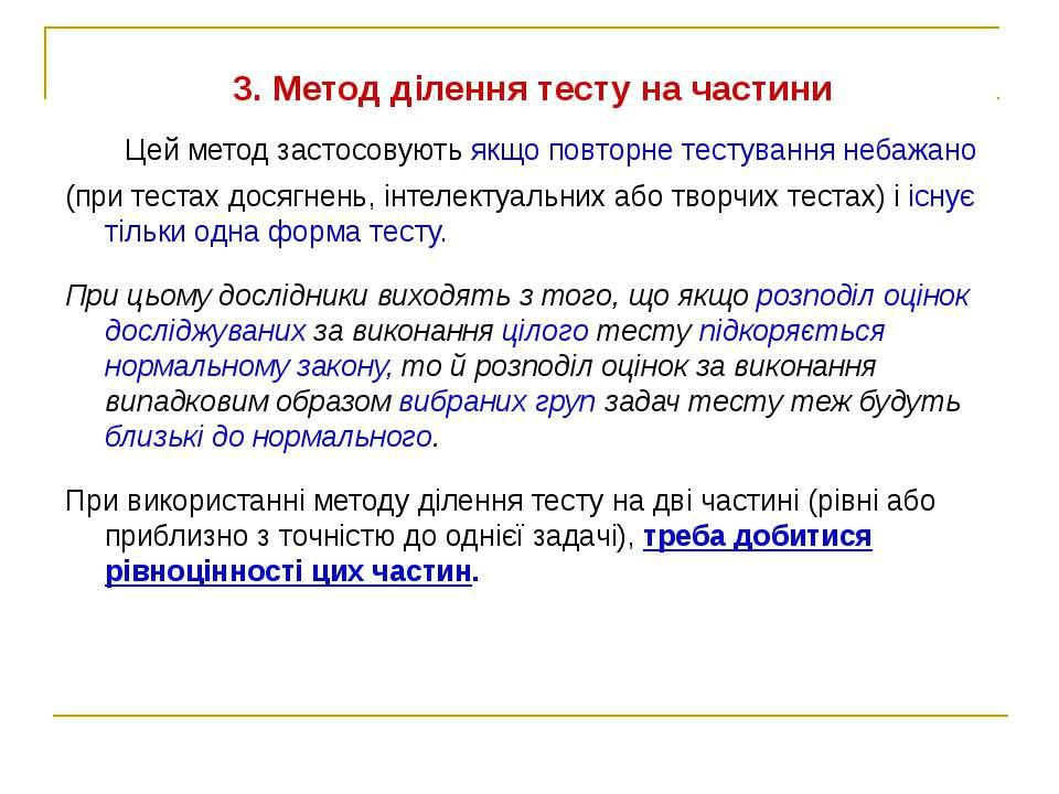 3. Метод ділення тесту на частини Цей метод застосовують якщо повторне тестув...