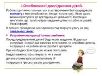 3.Особливості дослідження дітей. Робота з дитиною починається зі встановлення...