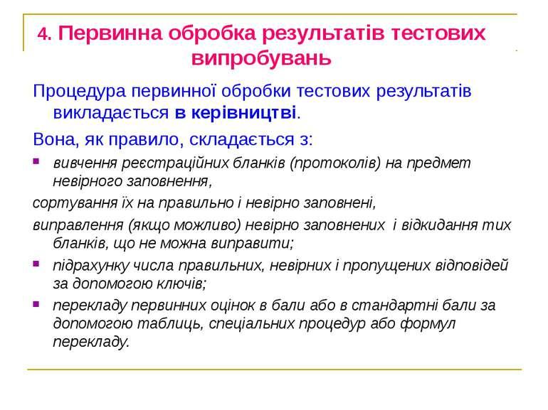 4. Первинна обробка результатів тестових випробувань Процедура первинної обро...