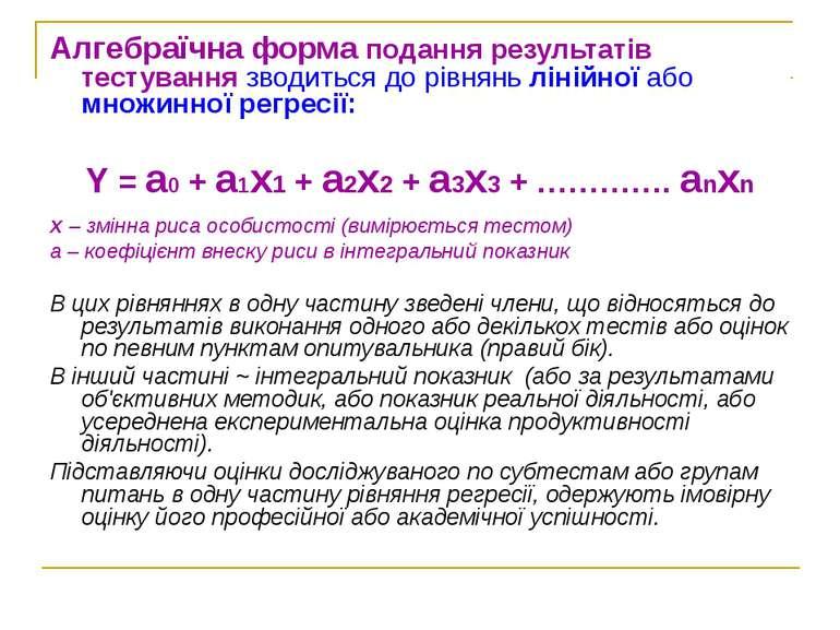 Алгебраїчна форма подання результатів тестування зводиться до рівнянь лінійно...