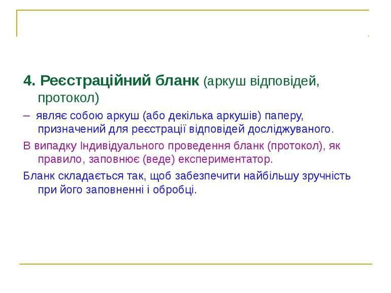 4. Реєстраційний бланк (аркуш відповідей, протокол) – являє собою аркуш (або ...