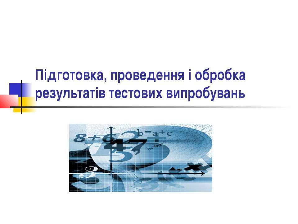 Підготовка, проведення і обробка результатів тестових випробувань