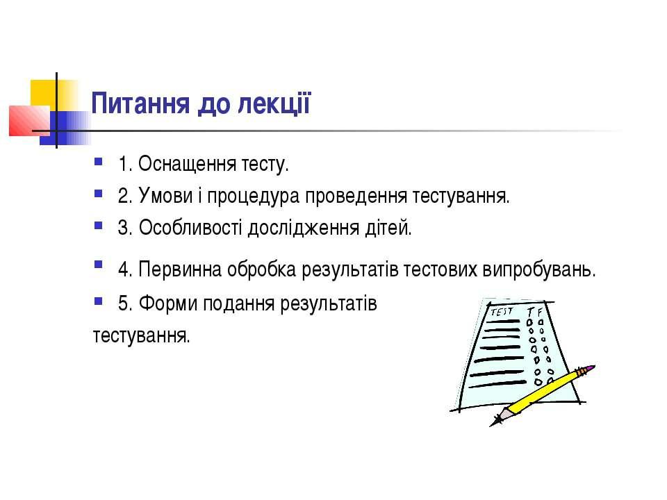 Питання до лекції 1. Оснащення тесту. 2. Умови і процедура проведення тестува...