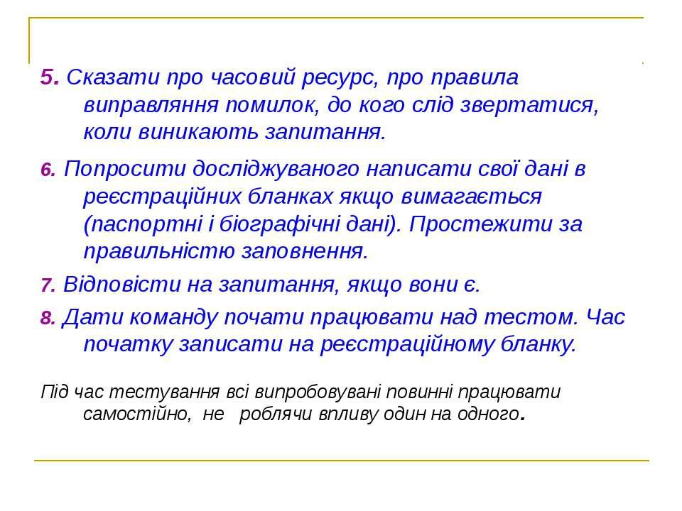 5. Сказати про часовий ресурс, про правила виправляння помилок, до кого слід ...