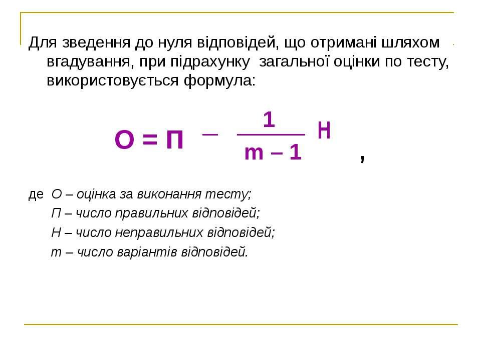 Для зведення до нуля відповідей, що отримані шляхом вгадування, при підрахунк...