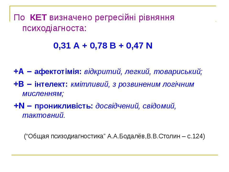 По КЕТ визначено регресійні рівняння психодіагноста: 0,31 А + 0,78 В + 0,47 N...