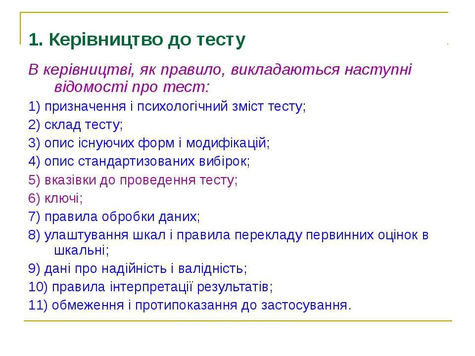 1. Керівництво до тесту В керівництві, як правило, викладаються наступні відо...
