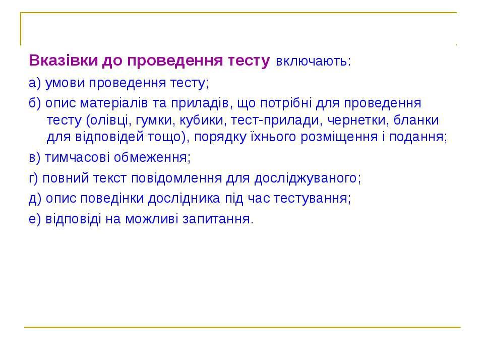 Вказівки до проведення тесту включають: а) умови проведення тесту; б) опис ма...