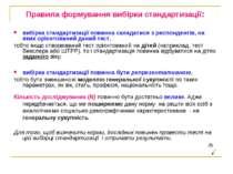 Правила формування вибірки стандартизації: вибірка стандартизації повинна скл...