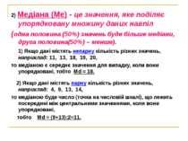 2) Медіана (Ме) - це значення, яке поділяє упорядковану множину даних навпіл ...