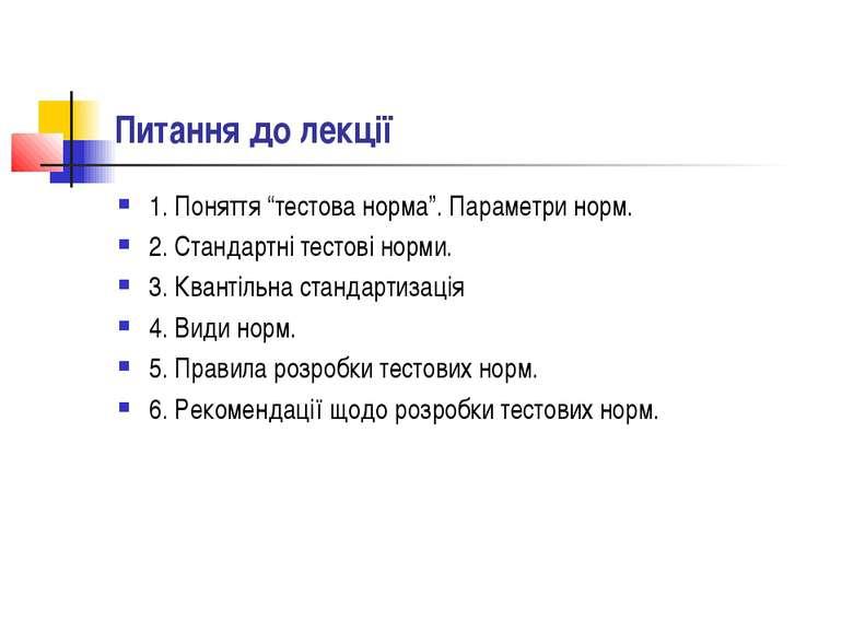 """Питання до лекції 1. Поняття """"тестова норма"""". Параметри норм. 2. Стандартні т..."""