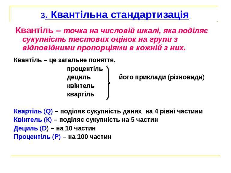 3. Квантільна стандартизація Квантіль – точка на числовій шкалі, яка поділяє ...