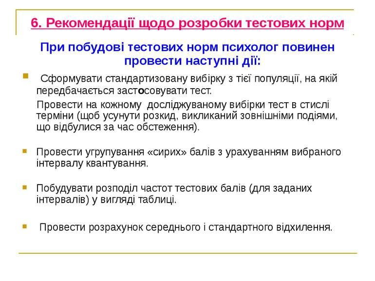 6. Рекомендації щодо розробки тестових норм При побудові тестових норм психол...