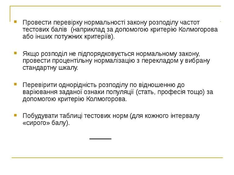 Провести перевірку нормальності закону розподілу частот тестових балів (напри...