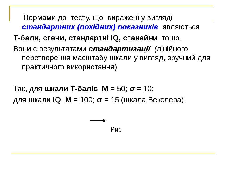 Нормами до тесту, що виражені у вигляді стандартних (похідних) показників явл...