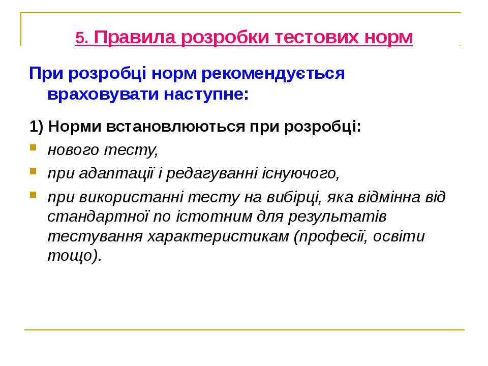 5. Правила розробки тестових норм При розробці норм рекомендується враховуват...