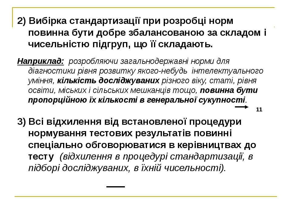 2) Вибірка стандартизації при розробці норм повинна бути добре збалансованою ...