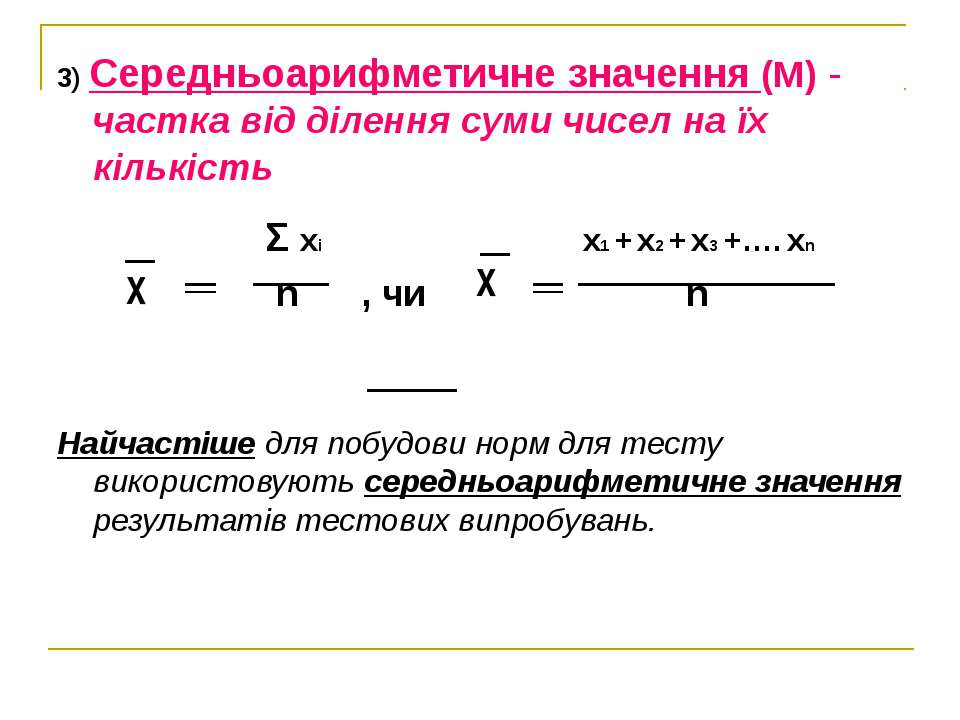 3) Середньоарифметичне значення (М) - частка від ділення суми чисел на їх кіл...