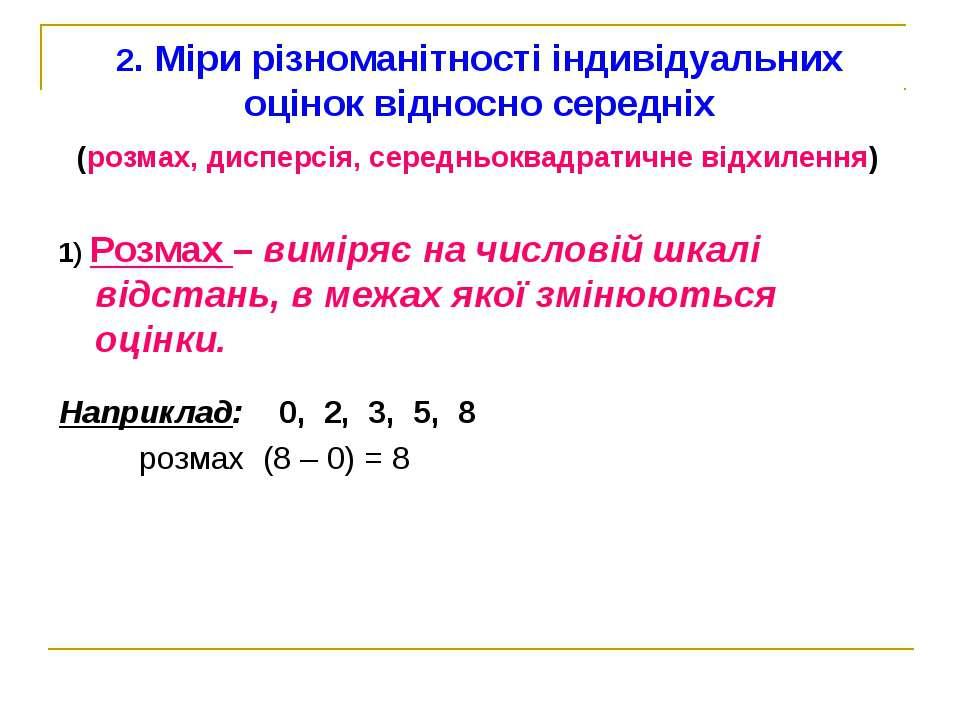 2. Міри різноманітності індивідуальних оцінок відносно середніх (розмах, дисп...