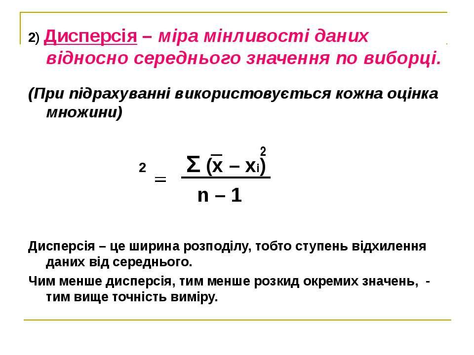2) Дисперсія – міра мінливості даних відносно середнього значення по виборці....