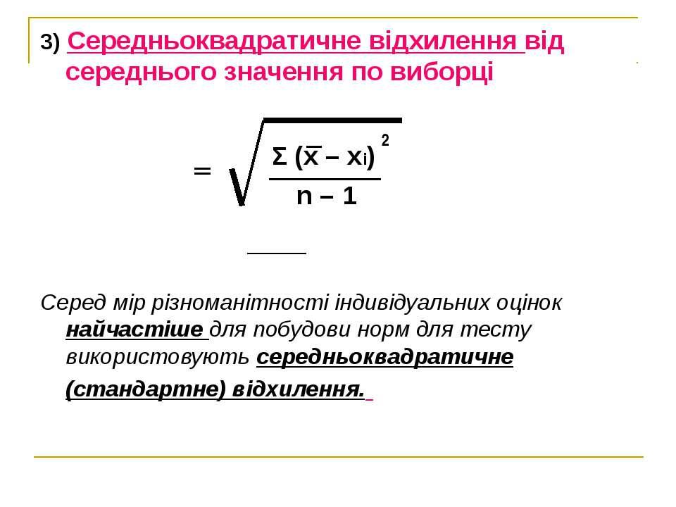 3) Середньоквадратичне відхилення від середнього значення по виборці Σ (х – х...