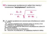 """KD є показником придатності задачі для тесту і показником """"внутрішньої"""" валід..."""