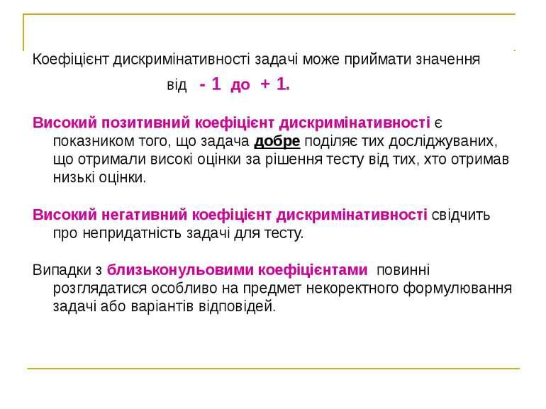 Коефіцієнт дискримінативності задачі може приймати значення від - 1 до + 1. В...