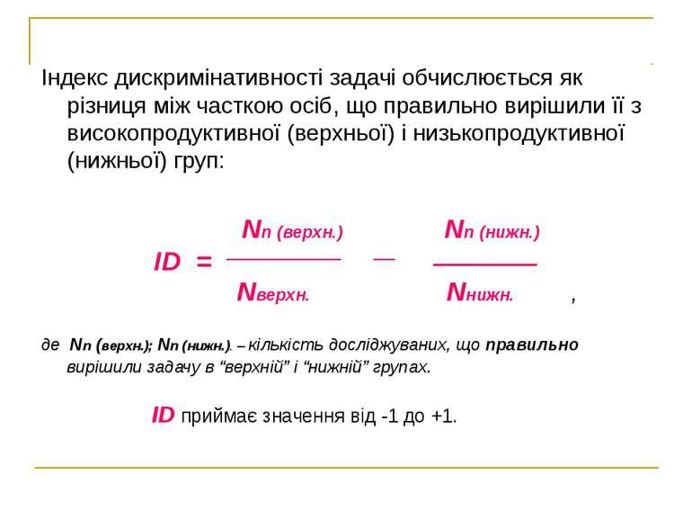 Індекс дискримінативності задачі обчислюється як різниця між часткою осіб, що...