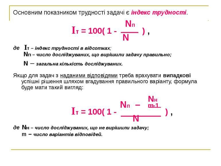 Основним показником трудності задачі є індекс трудності. Nп Іт = 100( 1 - ) ,...